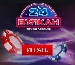 промокод Вулкан 24