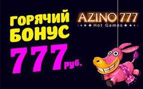 бонус от Азино777