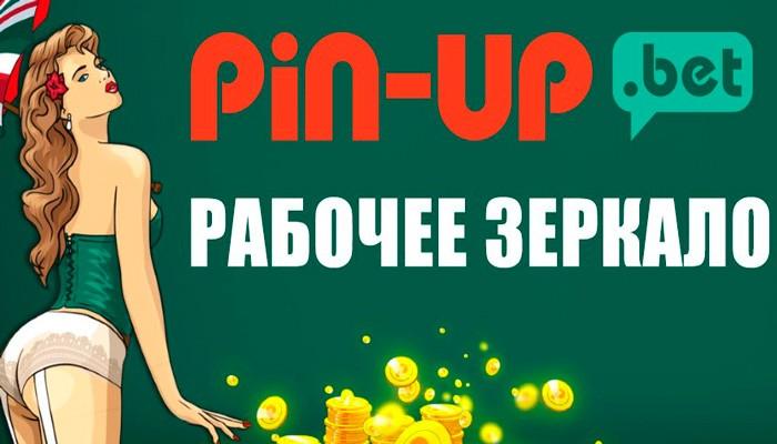 актуальное зеркало БК Pin-Up