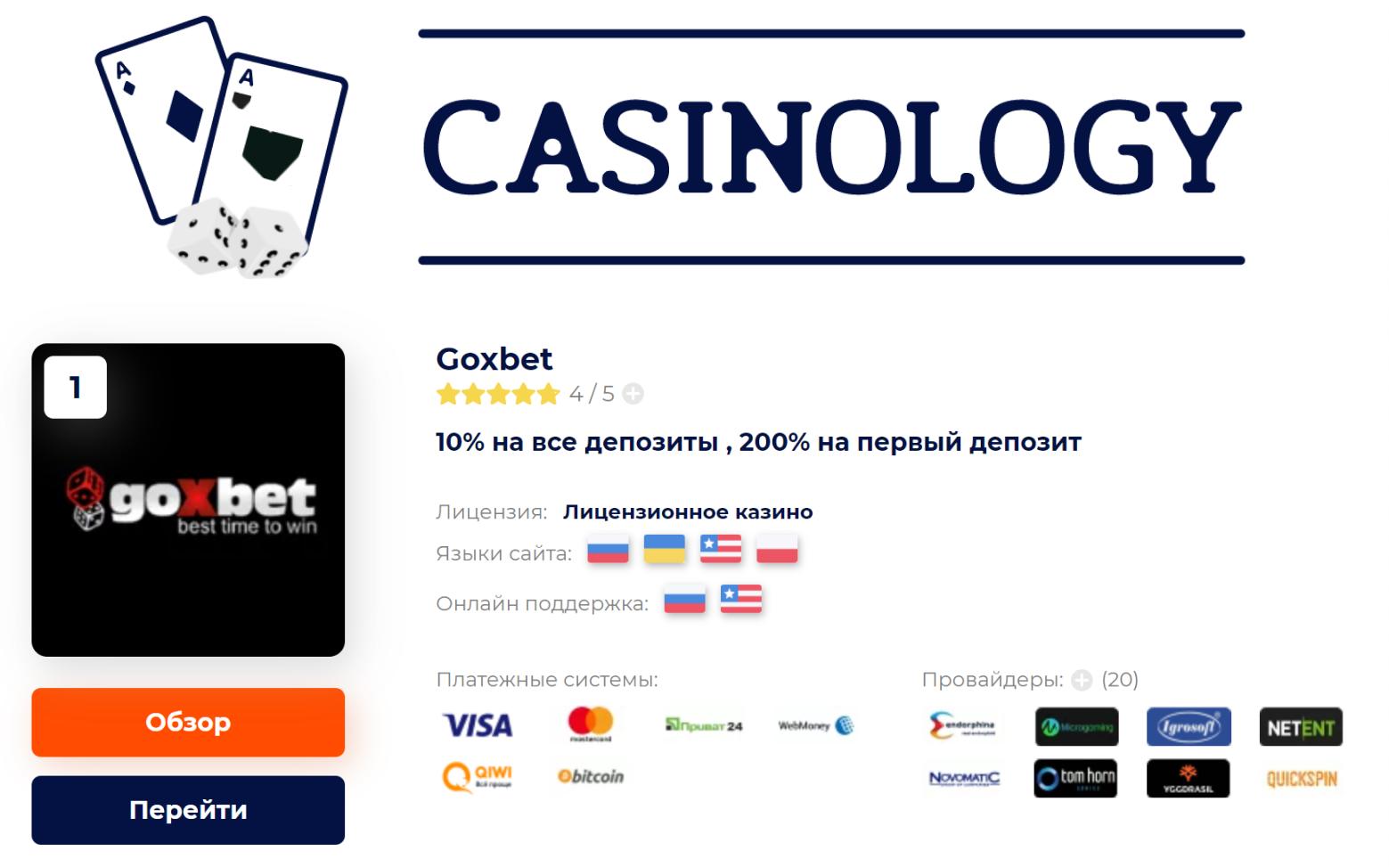 Casinology